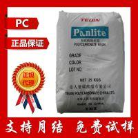 PC 嘉兴帝人LN-1250G BK 聚碳酸酯红外线穿透 塑胶原料碳黑防静电