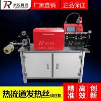 厂家直销 泰锐高效率全自动热流道绕丝机 电热偶绕线机 发热丝缠绕机