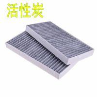 适配长城风骏6空调滤芯汽车滤清器配件空调格过滤器对装专用