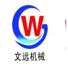 曲阜文远机械设备有限公司