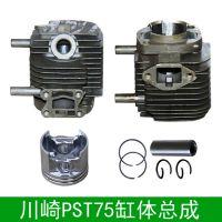 川崎PST75绿篱机缸体总成EC025配件缸套活塞环修剪机园林机械配件
