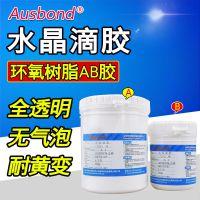 环氧树脂水晶胶DIY工艺品胶水 环氧树脂AB胶 琥珀树脂胶奥斯邦152