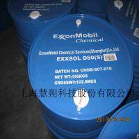 环保溶剂油埃克森美孚Exxsol D60s厂家直销