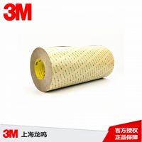 3M9672LE 双面胶透明 PET耐高温防潮胶带1371mm*55m
