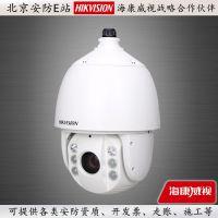 正品 海康威视 DS-2DC7223IW-A 网络高清球机200W红外球 高清监控