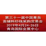 2019年31届中国青岛国际面料辅料纱线采购交易会
