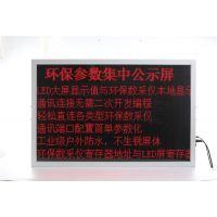 """台州化工厂排放led屏-""""驷骏精密设备"""""""""""