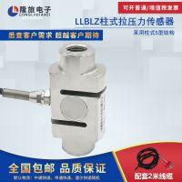 供应LLBLZ柱式拉压力传感器 拉力称重传感器 小型拉力传感器