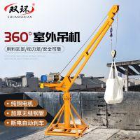 全套360度旋转小型装修吊机 楼房装修吊料机多功能室外建筑小吊机