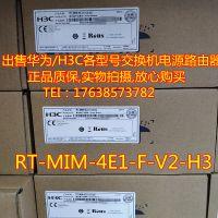 H3C MSR 30系列 RT-MIM-4E1-F-V2-H3 4端口非通道化E1接口模块