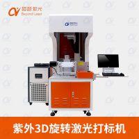 3D旋转激光打标机 三维动态 CCD视觉定位 自动上下料 自动化定制激光设备 紫外UV光纤二氧化碳