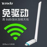 腾达U2 USB无线增强免驱动网卡台式笔记本电脑随身wifi发射接收器