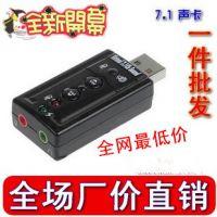 批发外置USB声卡电脑声卡专业K歌7.1声卡独立声卡笔记本台式声卡