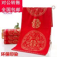 纯棉婚庆毛巾 红双喜回礼毛巾结婚用 红色婚礼毛巾礼品定制订制定