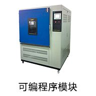 臭氧老化箱 实验室检测设备