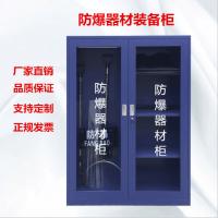 厂家供应防爆器材装备柜,防爆柜作用,质优价廉