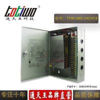 DC24V20A480W十八路输出安防监控摄像机楼宇集中供电防雨电源