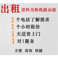惠州出租CISCO路由器惠州销售思科防火墙性能出色 杂音少 性价比高的交换机 新闻出租CISCO路