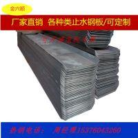 山东厂家建筑工程用止水钢材q235镀锌止水钢板 冷轧型钢