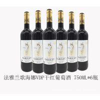 【全国招商】法国法雅兰歌海娜VCE原瓶进口干红葡萄酒750ML*6瓶