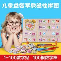 木制儿童磁性数数棒幼儿园蒙氏数学教具宝宝益智早教数字棒玩具