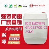 胶合板防霉剂GNCE5700-C1佳尼斯生产厂家