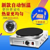 商用家用电热煎饼炉子 煎饼机 煎饼果子机 煎饼鏊子 煎饼机器