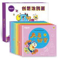 芙蓉天使简笔画幼儿园宝宝画画本涂鸦填色本儿童涂色画册3-6岁