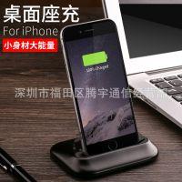 厂家批发平果7手机充电底座 iPhone8充电数据传输座充 带防尘底座