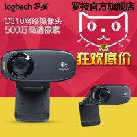 罗技 C310电脑摄像头 高清网络视频笔记本YY主播带麦克风摄像头