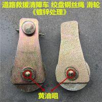 程力东风多利卡江淮道路救援清障车绞盘钢丝绳滑轮清障车配件
