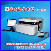 供应耐磨铜套光谱分析仪 南京明睿CX-9600型