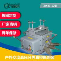 强驰电力 ZW20-12型户外交流高压分界真空断路器定制