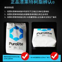 供应漂莱特树脂、纯净水设备用食品级树脂、强酸性阳离子树脂(C100EFG)