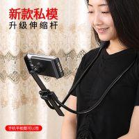 脖子手机支架 新款私模多功能通用懒人挂脖颈挂式手机平板支架