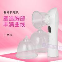家用胸部护理仪 胸部挺拔仪 乳房保养理疗仪 带LED彩光护理美容仪