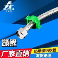 XNS-72118E马桶水箱进水管304不锈钢编制软管龙头进水管编织软管