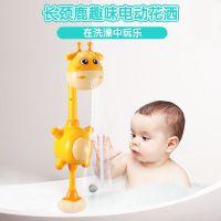 热销新品 长颈鹿趣味电动喷水花洒 儿童浴室洗澡戏水玩具