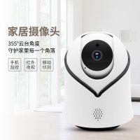 1080P高清网络监控摄像头无线摄像机智能云存储家用高清夜视监控