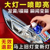 点缤汽车大灯修复液速亮翻新液工具套装灯罩设备镀膜液自喷漆复剂