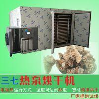 泰保6P三七烘干机 电加热 中药材饮片空气能烘房 多功能干燥设备 节能