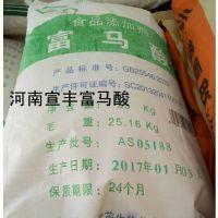 河南宣丰直销食品级富马酸的价格 富马酸生产厂家