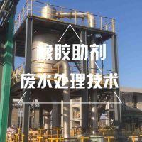 橡胶助剂行业废水处理技术 山西蒸发设备 青岛康景辉