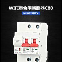 温州正继 WIFI小型断路器 智能远程控制开关 定时延时空气开关
