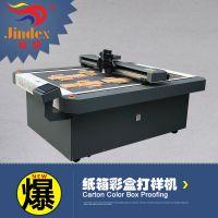 纸箱彩盒打样机 割样机 震动刀切割机 裁切机 厂家直销