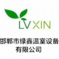 邯郸市绿鑫温室设备销售有限公司