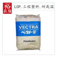 LCP/日本宝理/E473I BK210P耐气候性、耐辐射性良好/耐燃料油