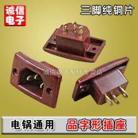 电锅插座 铜脚电锅座 多用锅座 电锅电源座 红色胶木1.5mm厚铜脚