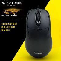 极顺 有线鼠标台式电脑笔记本usb鼠标家用办商务鼠标迷你光电鼠标