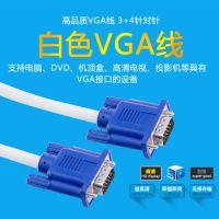 厂家现货白色3+4VGA高清线无损信号电脑连接线适用于VGA接口设备